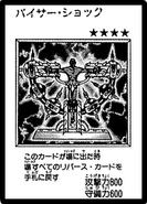 ViserShock-JP-Manga-DM