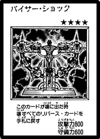 File:ViserShock-JP-Manga-DM.png