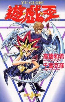 Yu-Gi-Oh! Novel