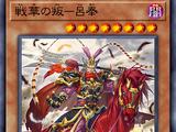 Ancient Warriors - Rebellious Lu Feng