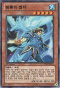 BlueDragonNinja-EXP6-KR-C-1E