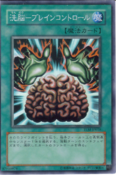 BrainControl-TLM-JP-SR