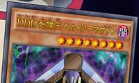 DDDDoomKingArmageddon-JP-Anime-AV