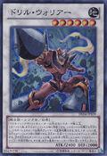 DrillWarrior-DE04-JP-SR