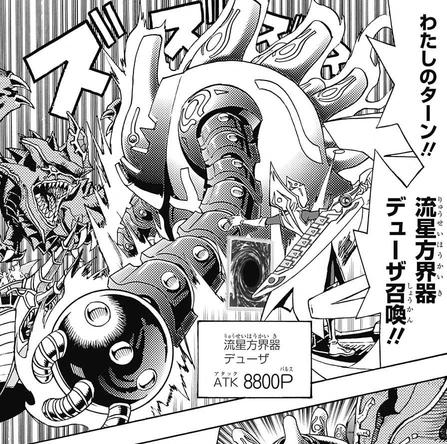 File:DuzatheMeteorCubicVessel-JP-Manga-NC.png