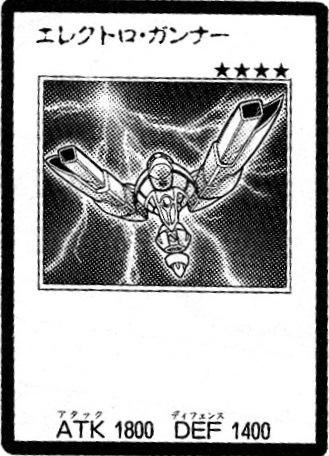 File:ElectroGunner-JP-Manga-GX.png