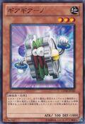 Geargiano-GENF-JP-C