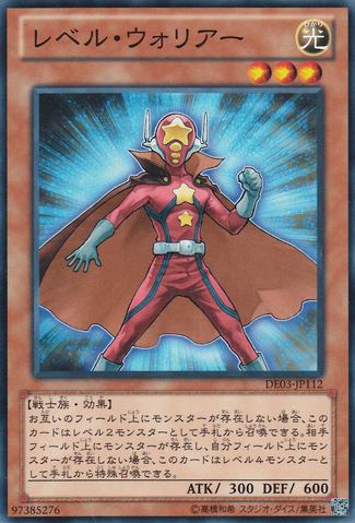 File:LevelWarrior-DE03-JP-C.png