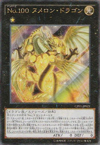 File:Number100NumeronDragon-CPF1-JP-OP.png
