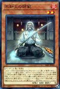 ShiranuiSwordmaster-SAST-JP-C