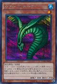SinisterSerpent-15AX-JP-ScR