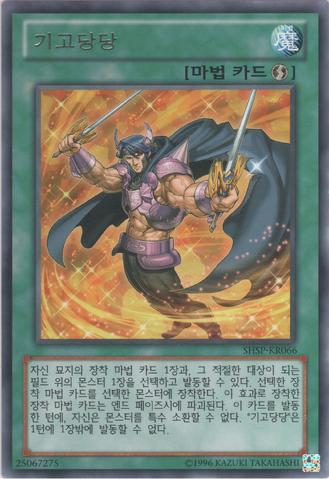File:SwordsatDawn-SHSP-KR-R-UE.png