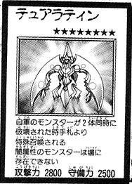 File:Tualatin-JP-Manga-R.png