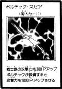 VolticSpear-JP-Manga-GX