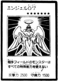 File:AngelO7-JP-Manga-R.png
