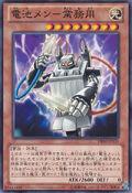 BatterymanIndustrialStrength-DE02-JP-C