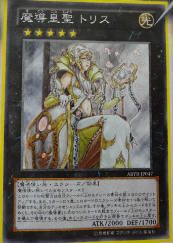 File:EmpressofProphecy-ABYR-JP-OP.png