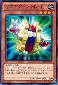 GeargianoMkII-REDU-JP-C