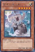 GhostShip-GENF-JP-R
