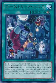 GhostrickMansion-SHSP-JP-R