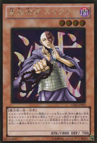 File:KycootheGhostDestroyer-GS03-JP-GUR.png
