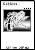 MaskedHEROGust-JP-Manga-GX
