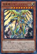 MetaltronXIItheTrueDracombatant-MACR-JP-UR