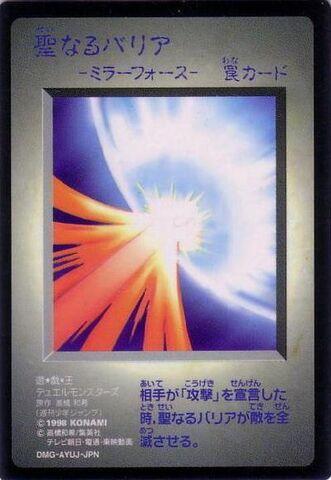File:MirrorForce-G1-JP-HFR.jpg