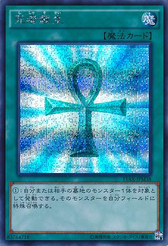 File:MonsterReborn-15AX-JP-ScR.png
