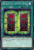 MysticBox-LG01-JP-C