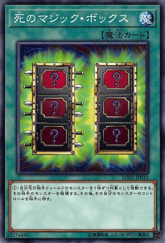 File:MysticBox-LG01-JP-C.png