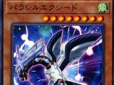 Eternity Code (OCG-JP)