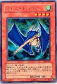 SpearDragon-DL5-JP-R