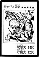 WingedDragonGuardianoftheFortress-JP-Manga-DM