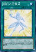 WinningFormula-AT03-JP-C