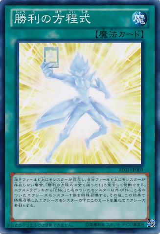 File:WinningFormula-AT03-JP-C.png