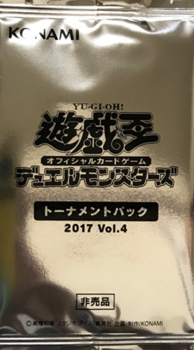 Tournament Pack 2017 Vol.4