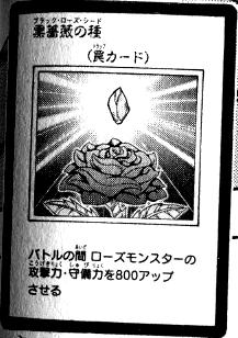 File:BlackRoseSeed-JP-Manga-5D.png