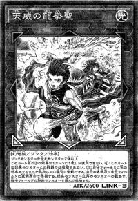 DracoMastersoftheTenyi-JP-Manga-OS