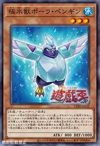 YuGiOh! TCG karta: Glacial Beast Polar Penguin