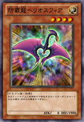 HeliosphereDragon-JP-Anime-ZX