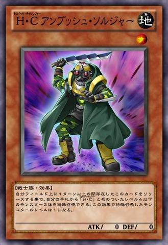 File:HeroicChallengerAmbushSoldier-JP-Anime-ZX.png