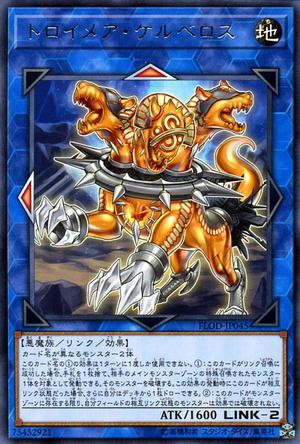 KnightmareCerberus-FLOD-JP-R