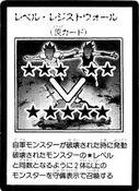 LevelResistWall-JP-Manga-R