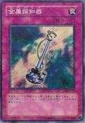 MetalDetector-DL1-JP-C