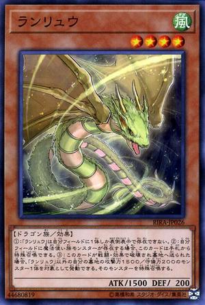 Ranryu-RIRA-JP-C