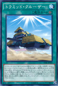 TriamidCruiser-TDIL-JP-C