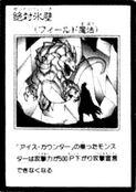 AbsoluteZeroBarrier-JP-Manga-GX