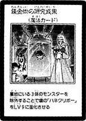 AlchemicalExperiment-JP-Manga-GX