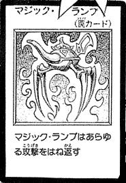 File:AncientLamp-JP-Manga-DM.png